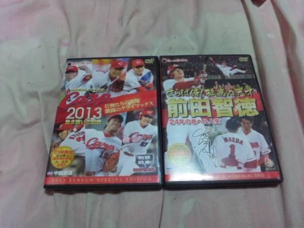 【DVD-カ】(広島カープ)熱き闘いの記録2013+孤高の天才 前田智徳_画像2