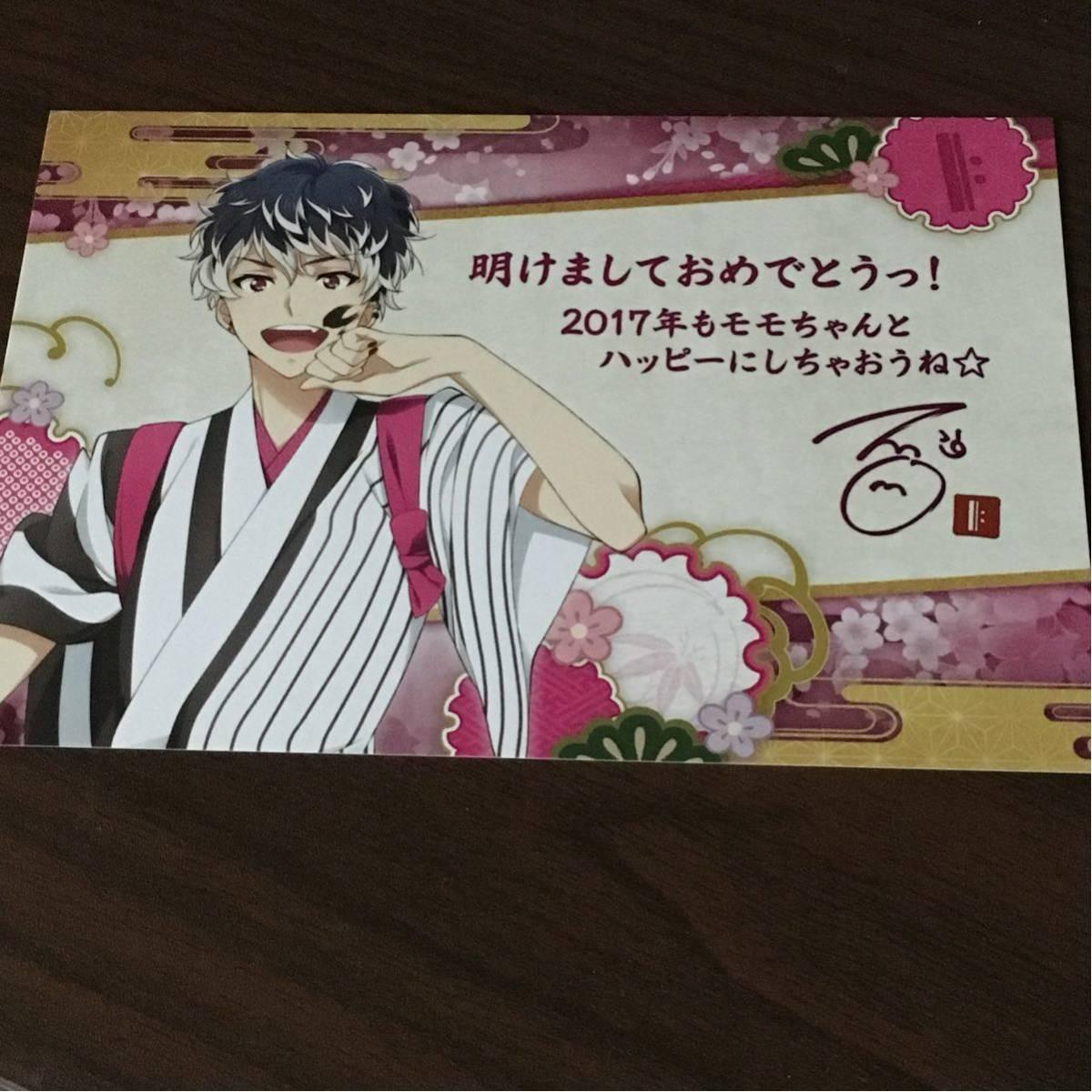 アイドリッシュセブン ポストカード ~2017年新春アイナナ祭り!!フェアinアニメイト~ 百_画像1