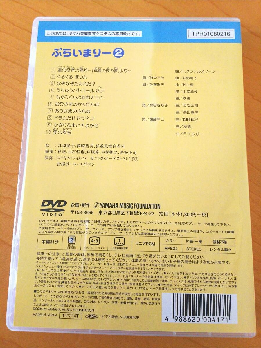 ヤマハ 音楽教育システム 幼児科 ぷらいまりー② DVD_画像2
