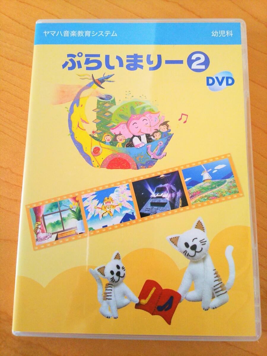 ヤマハ 音楽教育システム 幼児科 ぷらいまりー② DVD