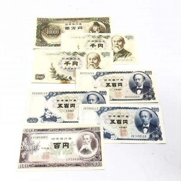 古銭☆壱万円札×1・千円札×2・五百円札×3 百円札×1☆貨幣