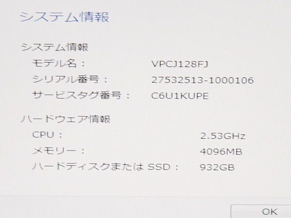 Core i5-460M 2.53GHz◆地デジ内蔵◆Blurayドライブ◆メモリ4GB◆ハードディスク 1TB◆Full HD21.5型◆Windows7◆VPCJ128FJ 管340_画像7