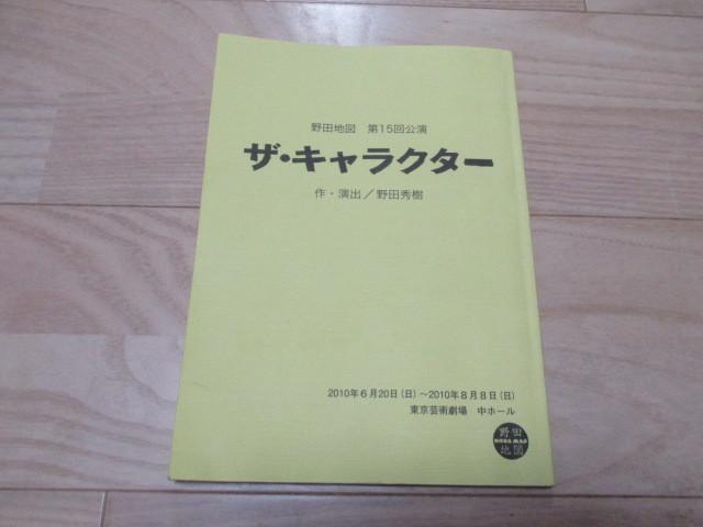 野田秀樹「ザ・キャラクター」台本
