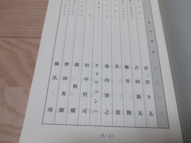 野田秀樹「ザ・キャラクター」台本_画像2