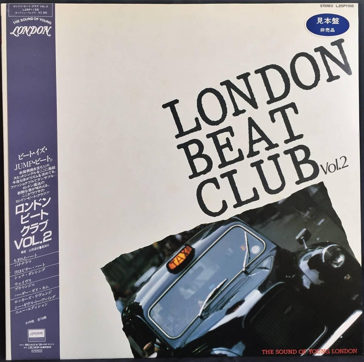 見本盤 帯・解説付 LP ロンドン・ビート・クラブ VOL.2 LONDON BEAT CLUB L25P-1158_画像1