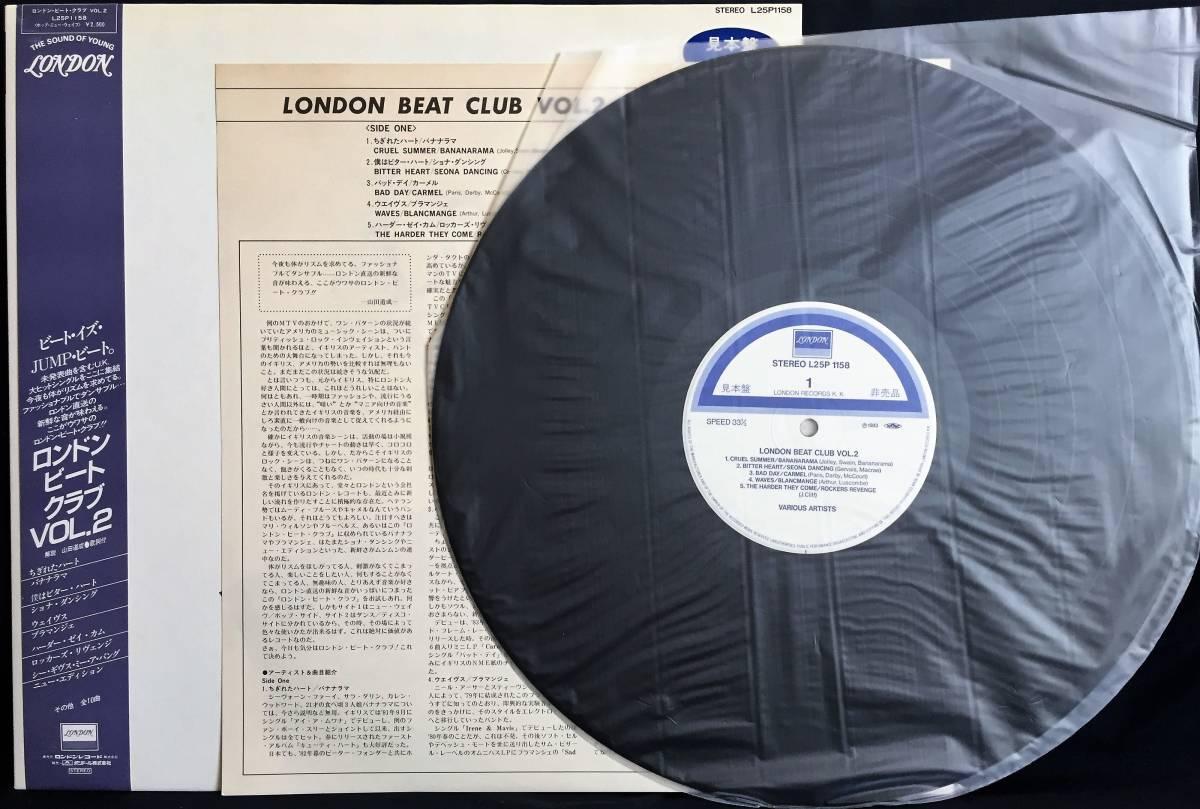 見本盤 帯・解説付 LP ロンドン・ビート・クラブ VOL.2 LONDON BEAT CLUB L25P-1158_画像3