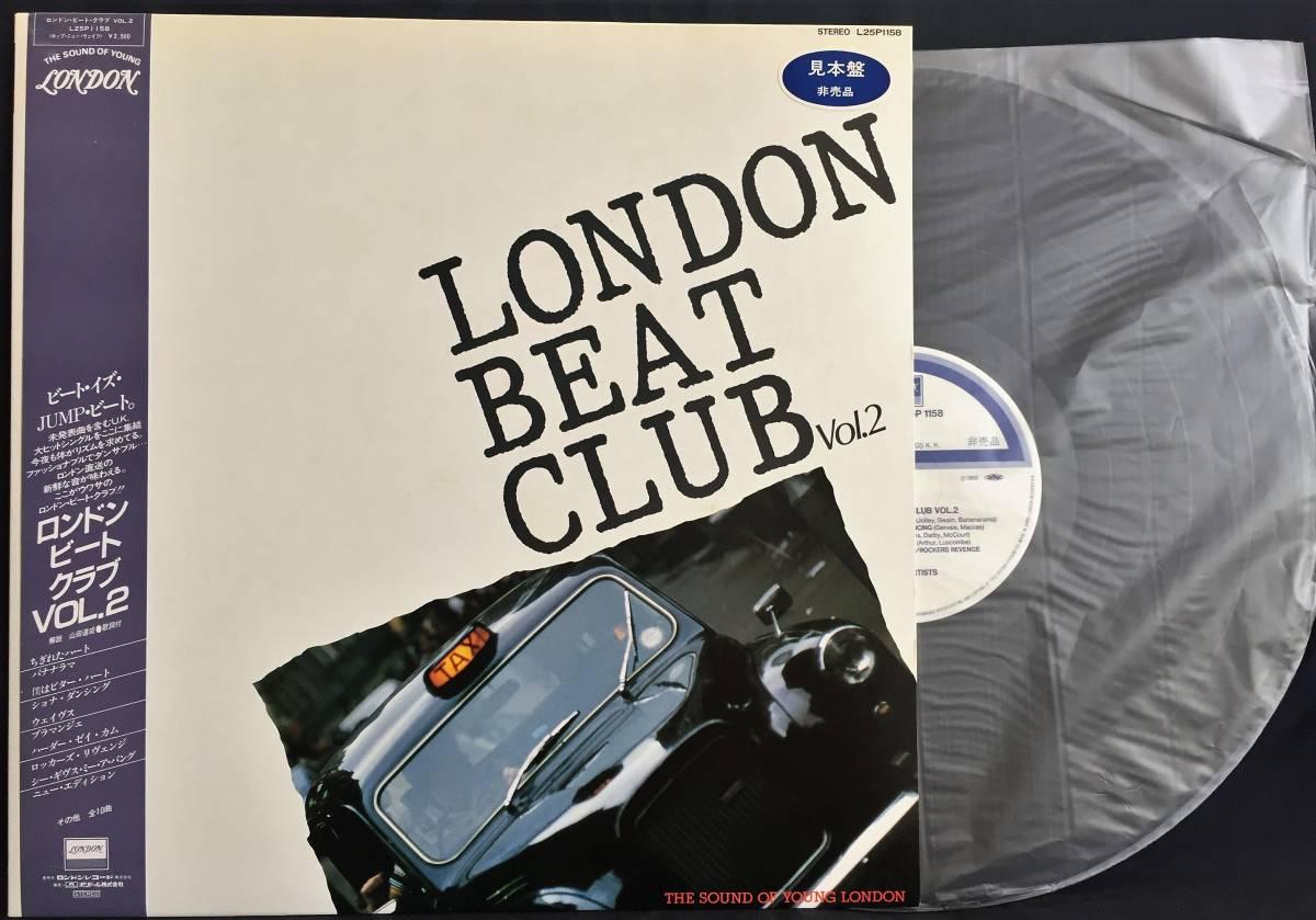見本盤 帯・解説付 LP ロンドン・ビート・クラブ VOL.2 LONDON BEAT CLUB L25P-1158_画像10