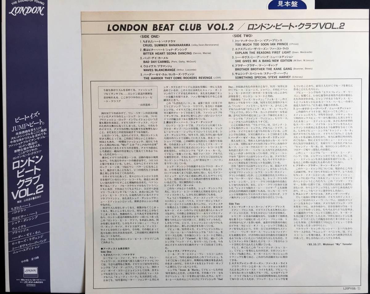 見本盤 帯・解説付 LP ロンドン・ビート・クラブ VOL.2 LONDON BEAT CLUB L25P-1158_画像8
