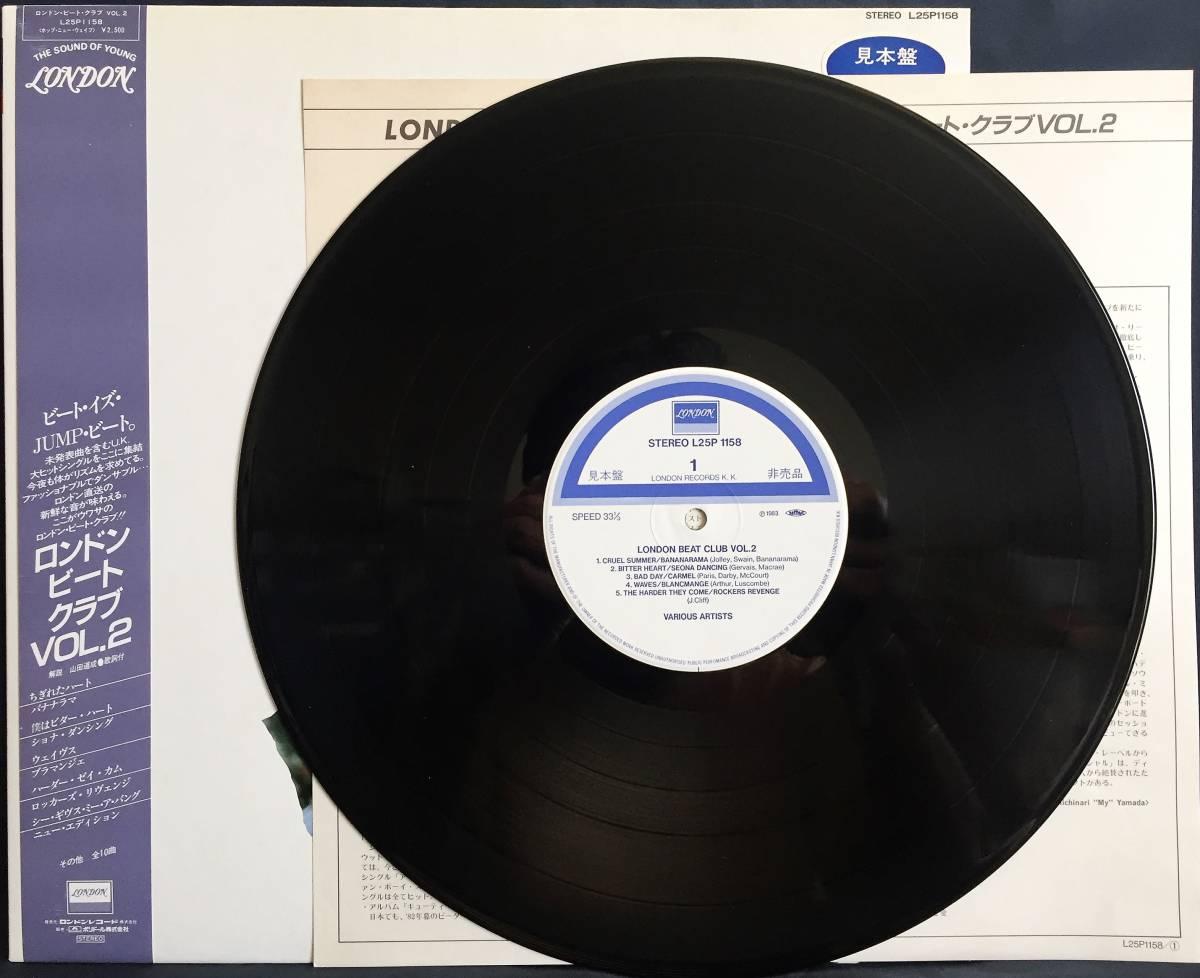 見本盤 帯・解説付 LP ロンドン・ビート・クラブ VOL.2 LONDON BEAT CLUB L25P-1158_画像4