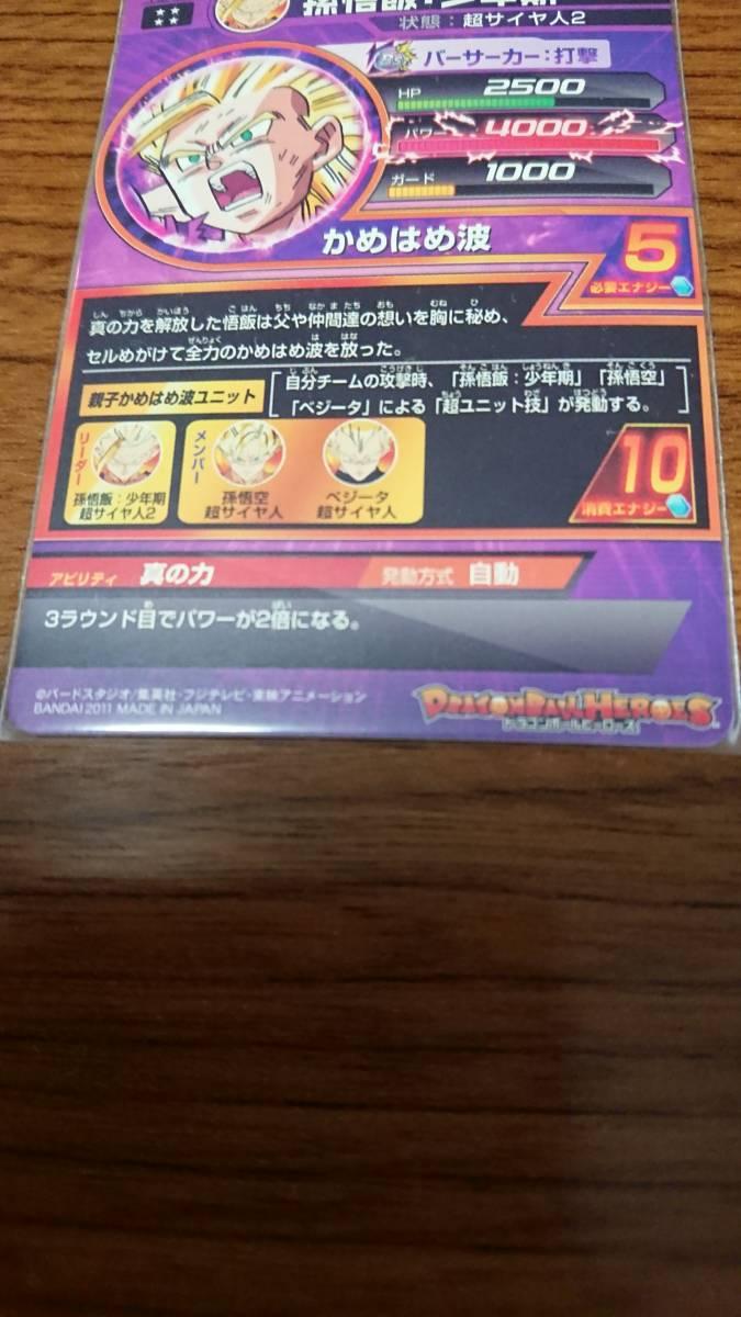 H2-16 孫悟飯:少年期 ドラゴンボールヒーローズ 美品_画像4