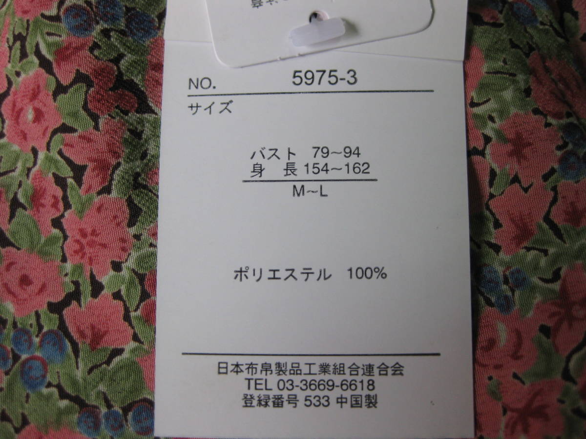 エプロン おしゃれエプロン 裾レース模様 タグ付き 未使用品 _画像9