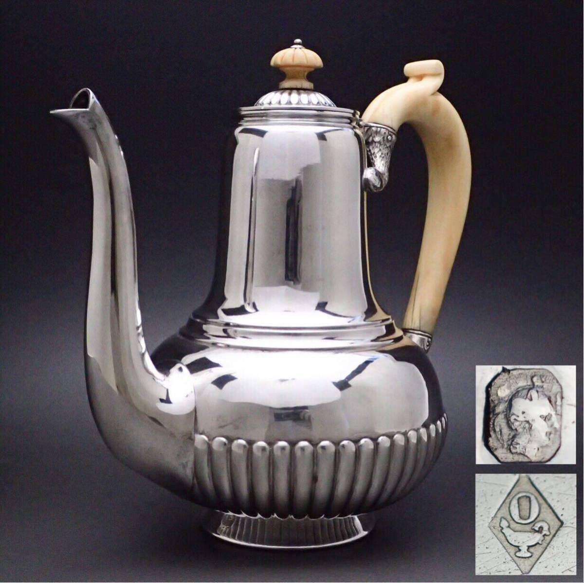 ピュイフォルカを超える唯一の銀細工 ODIOT/オディオ 純銀無垢 コーヒー&ティーポット 1800年代のお品
