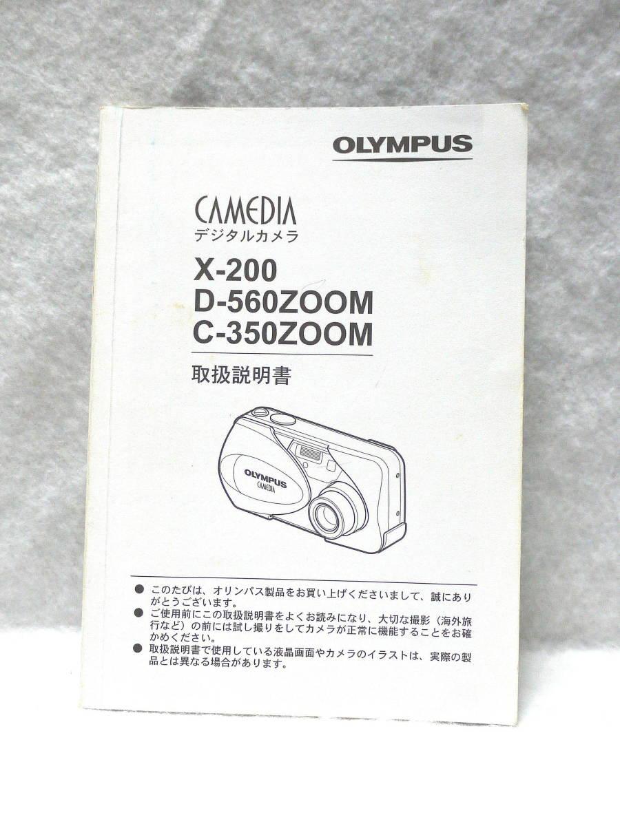 OLYMPUS オリンパス デジカメ CAMEDIA X-200、D-560ZOOM、C-350ZOOM 取扱説明書_画像1
