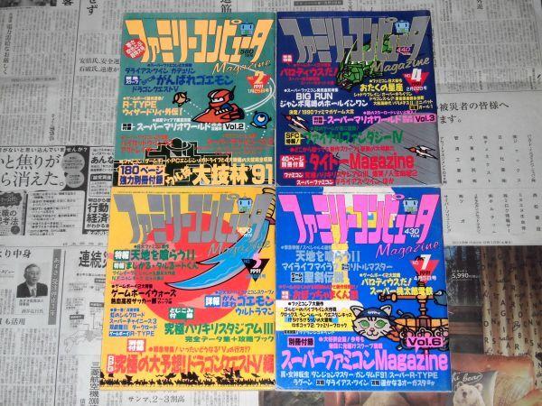ファミリーコンピュータマガジン 1991年 9冊セット ファミマガ_画像2