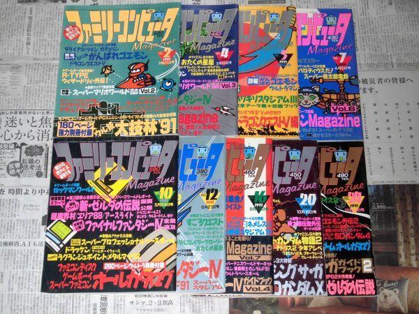 ファミリーコンピュータマガジン 1991年 9冊セット ファミマガ