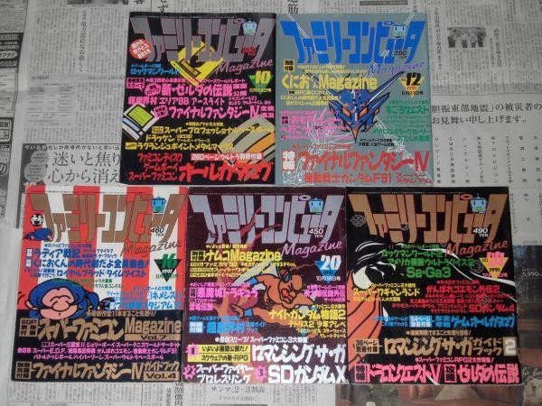ファミリーコンピュータマガジン 1991年 9冊セット ファミマガ_画像3