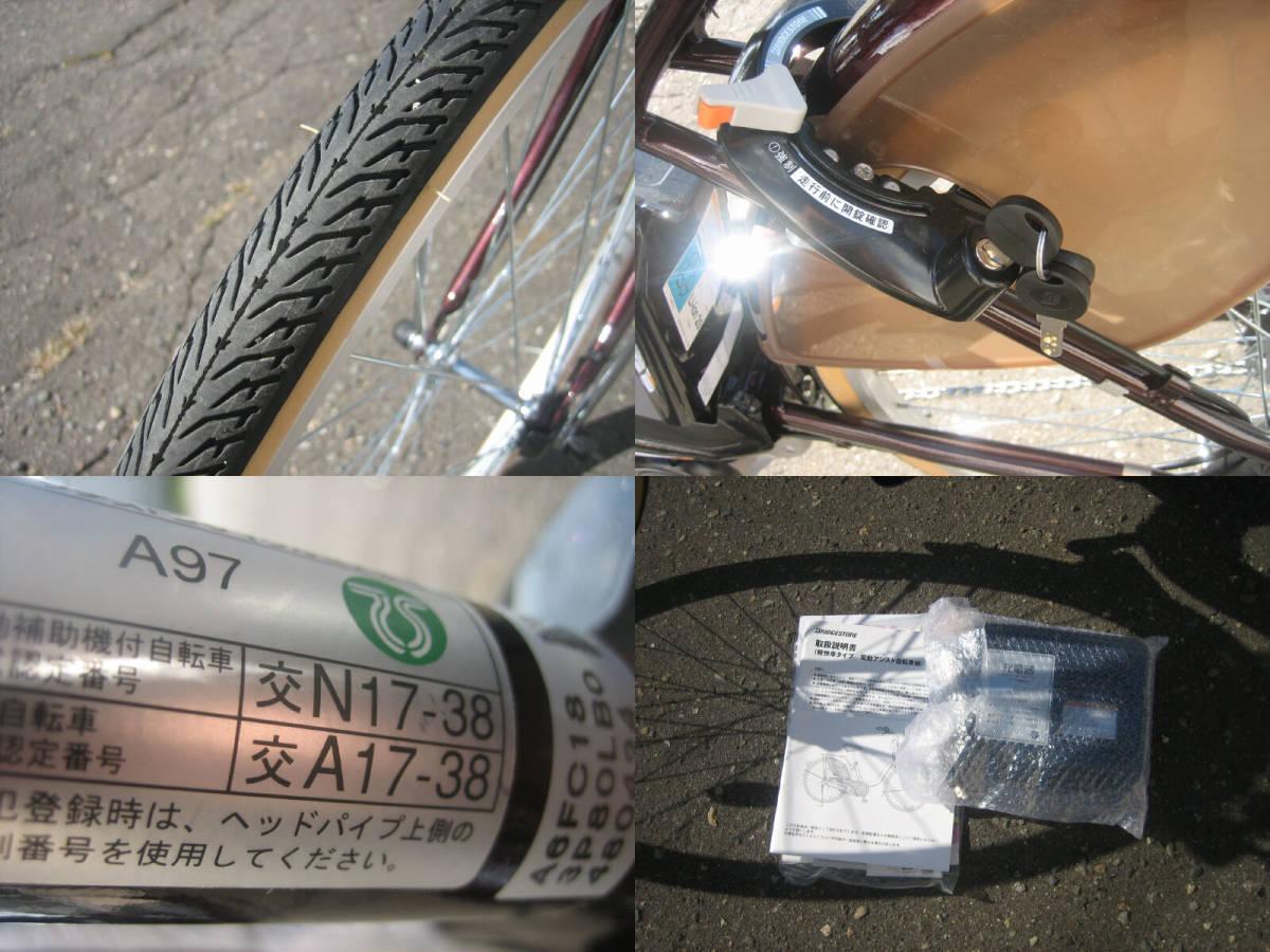 ◆新車・保証付◆ブリヂストン◆電動アシスト自転車◆アシスタファイン◆A6FC18◆26インチ◆_画像8