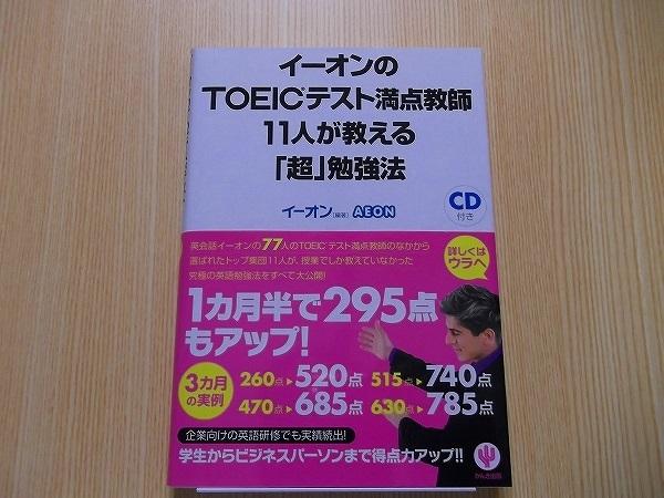 イーオンのTOEICテスト満点教師11人が教える「超」勉強法 CD付_画像1