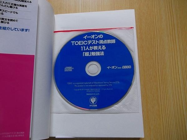 イーオンのTOEICテスト満点教師11人が教える「超」勉強法 CD付_画像2