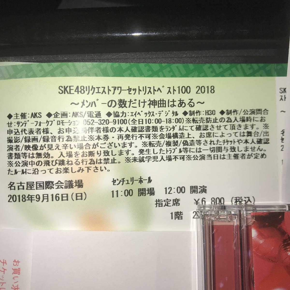 SKE48 リクエストアワーセットリストベスト100 9/16(日) 昼公演 1階20~25列通路側 1枚
