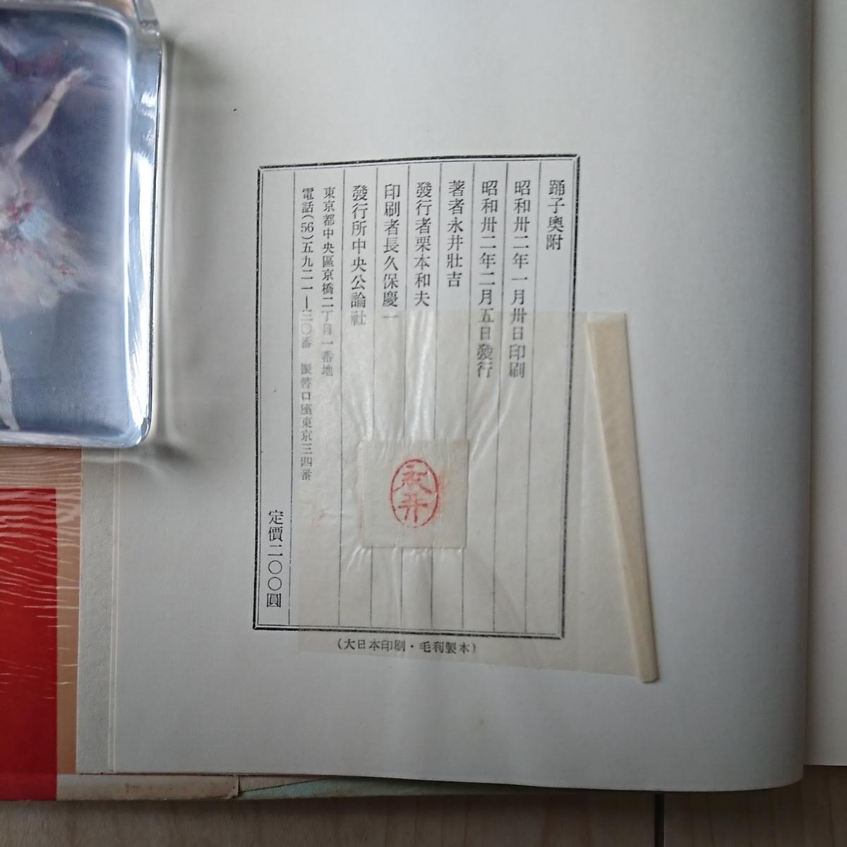 ■『踊子』永井荷風著。昭和32年初版カバー帯・元cellophane付。中央公論社發行。他に勲章・おもかげ・葛飾情話。■遺憾乍ら背が褪色。_画像8