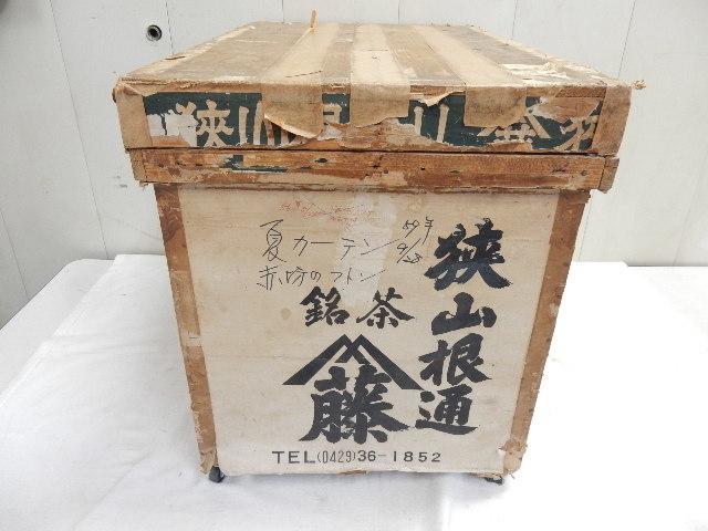昔の木製茶箱 ブリキ張り キャスター付き 当時物 衣装 おもちゃ 道具入れ等にA_画像2