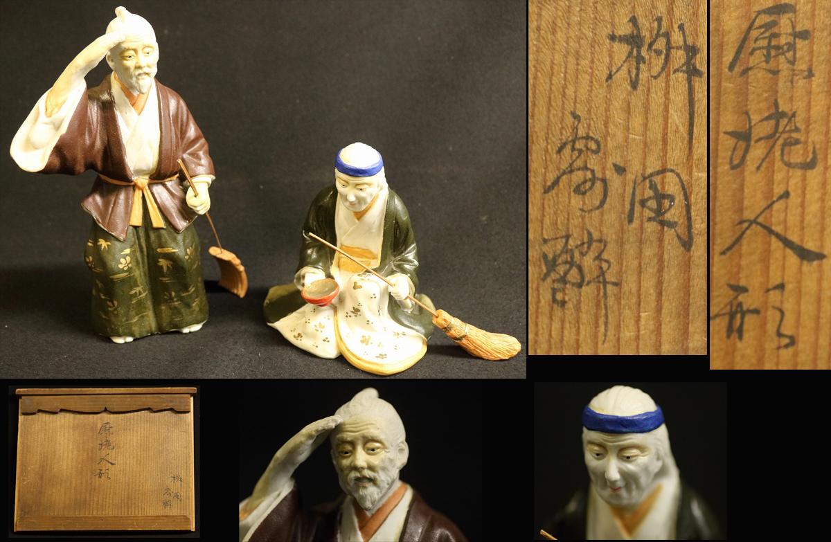 【黒檀堂】舛田作 陶器製翁媼厨焼人形置物 共箱付 旧家初出 高砂人形_画像1