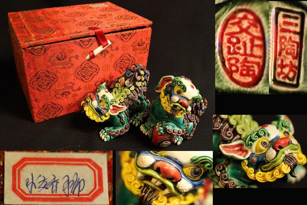 【黒檀堂】中国古玩唐物 三陶坊製 交趾陶 精密彫刻色絵陶器 獅子置物二種 中国美術 旧家初出_画像1