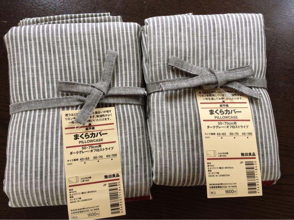 未使用タグ付き 無印良品 麻100% 枕カバー2枚 50×70cm