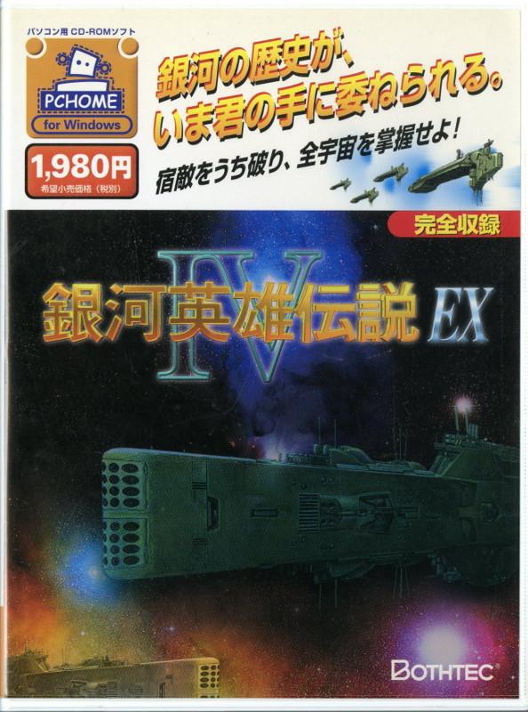 BOTHTEC 『銀河英雄伝説 Ⅳ EX』