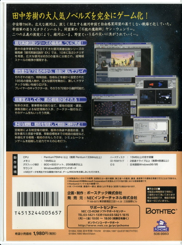 BOTHTEC 『銀河英雄伝説 Ⅳ EX』_画像2