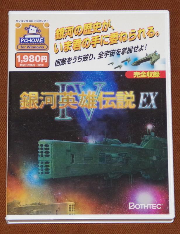 BOTHTEC 『銀河英雄伝説 Ⅳ EX』_画像3