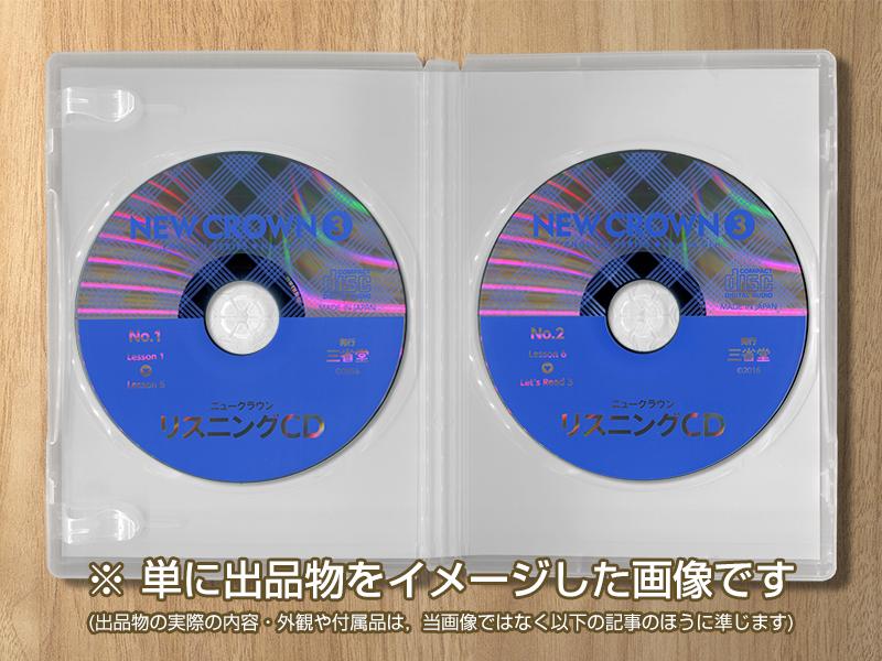 三省堂 New Crown リスニング CD 3 年 [現行版]