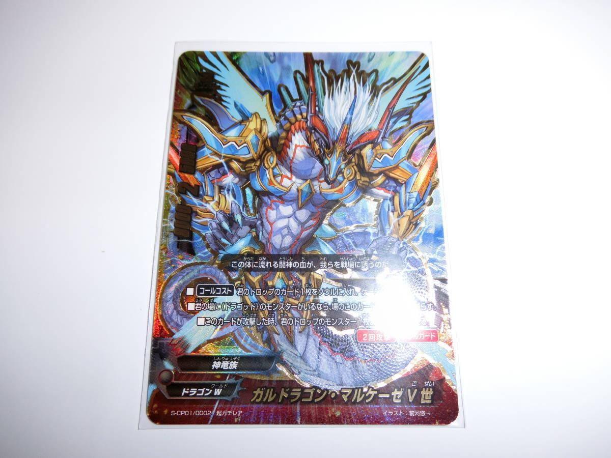 神バディファイト 神100円ドラゴン ガルドラゴン・マルケーゼV世 超ガチレア_画像1