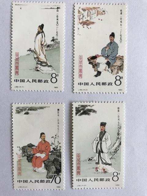 ◆中国切手◆ 1983年 古代文学者 4種