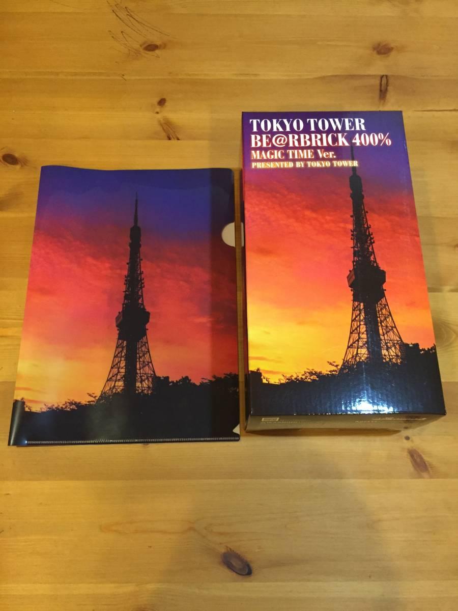 新品 未開封 BE@RBRICK 東京タワー 400% 貴重なクリアファイル付き TOKYOTOWER ベアブリック×55th記念東京タワー_画像2
