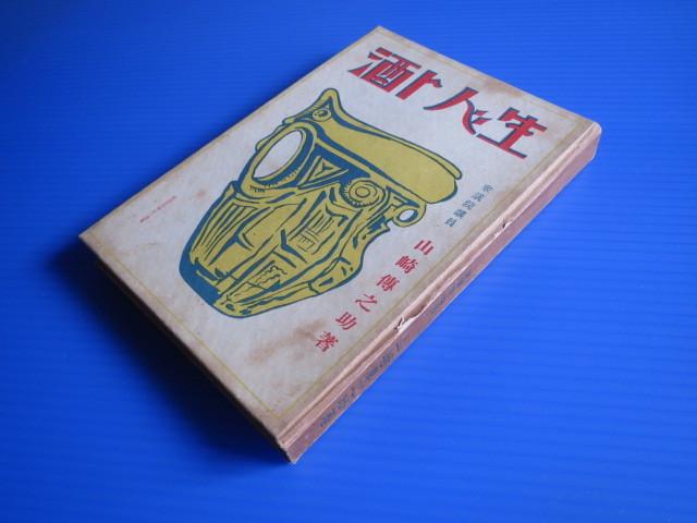 古書、「酒と人生」 霞舟、山崎傳之助著 昭和6年 初版本_画像4