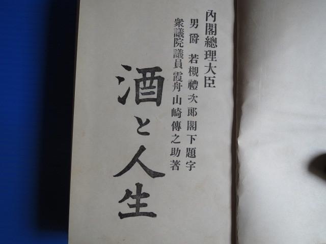 古書、「酒と人生」 霞舟、山崎傳之助著 昭和6年 初版本_画像5