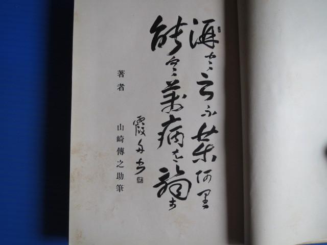 古書、「酒と人生」 霞舟、山崎傳之助著 昭和6年 初版本_画像7