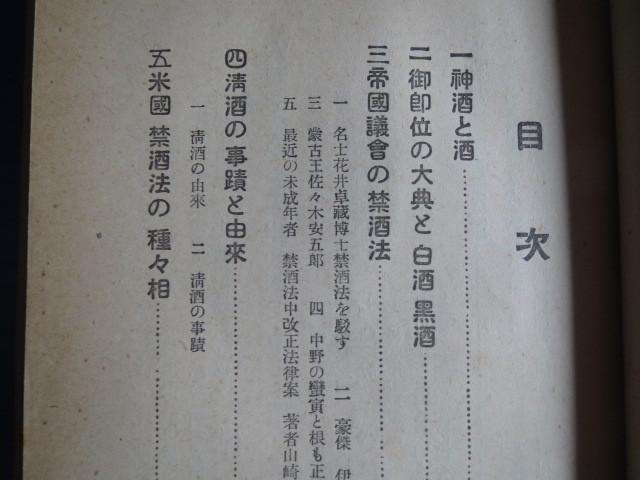 古書、「酒と人生」 霞舟、山崎傳之助著 昭和6年 初版本_画像8