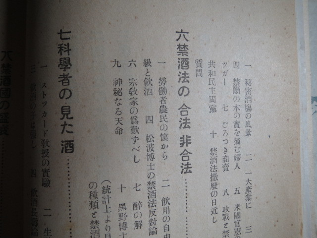 古書、「酒と人生」 霞舟、山崎傳之助著 昭和6年 初版本_画像9