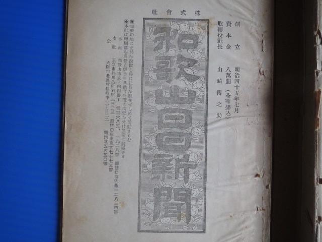 古書、「酒と人生」 霞舟、山崎傳之助著 昭和6年 初版本_画像10