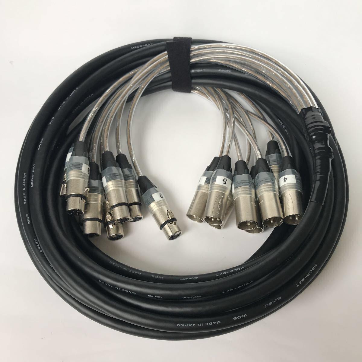 マルチケーブル 8チャンネル 10メートル CANARE M202 送料込み