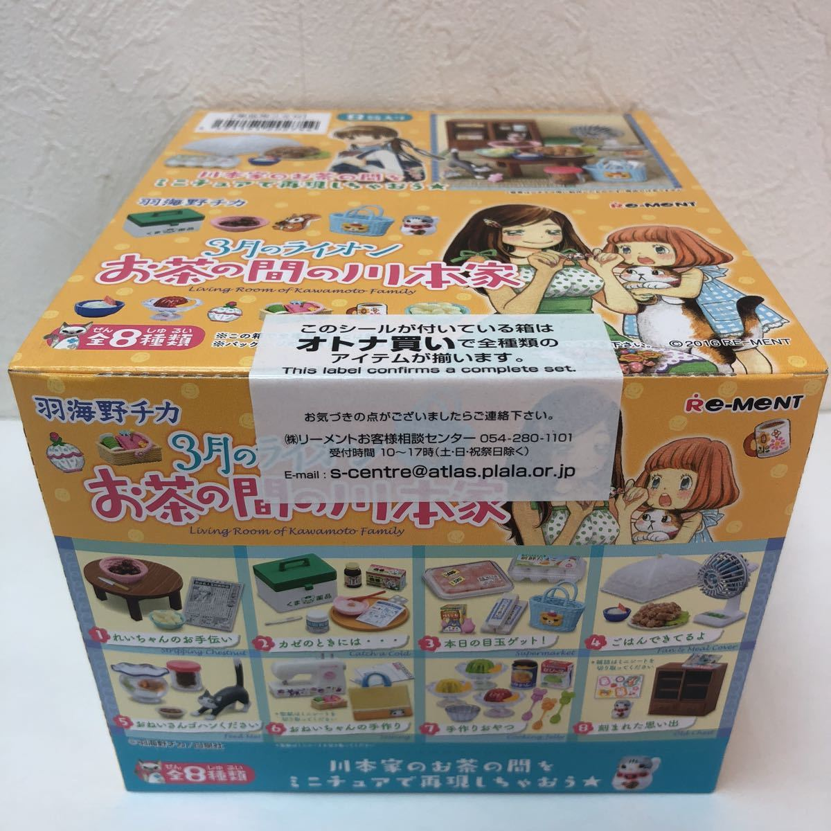 新品未開封 リーメント 3月のライオン お茶の間の川本家 全8種類 送料無料