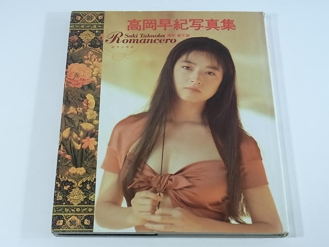 C817 高岡早紀 ロマンセロ Romancero 写真集 藪下修 1990年発行第2版 ワニブックス