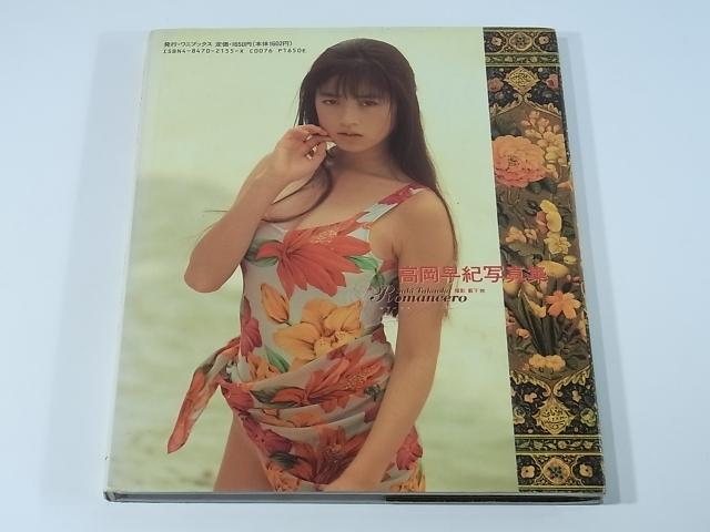 C817 高岡早紀 ロマンセロ Romancero 写真集 藪下修 1990年発行第2版 ワニブックス_画像2