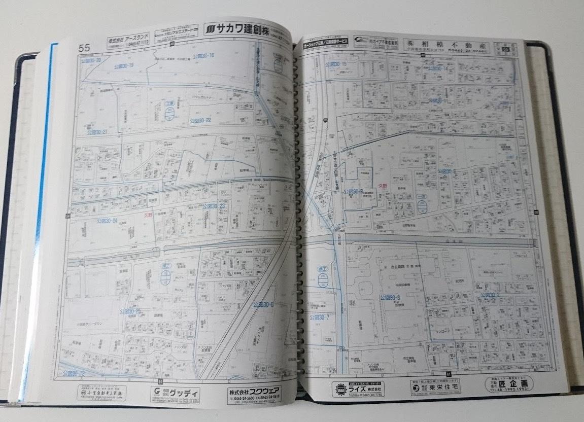 神奈川県 小田原市 東部 / 西部  住居表示地番対照住宅地図 高価格ブルーマップ 2冊セットハードケース付き_画像3
