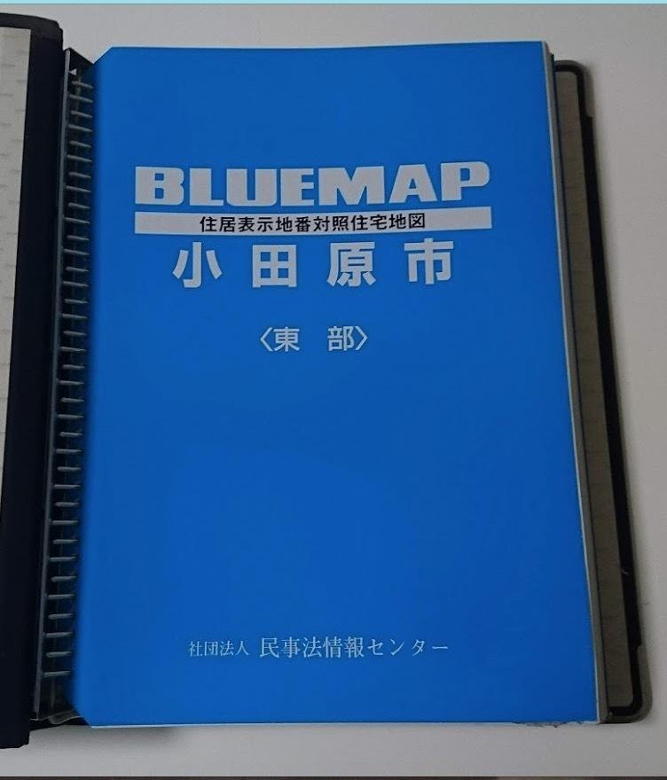 神奈川県 小田原市 東部 / 西部  住居表示地番対照住宅地図 高価格ブルーマップ 2冊セットハードケース付き