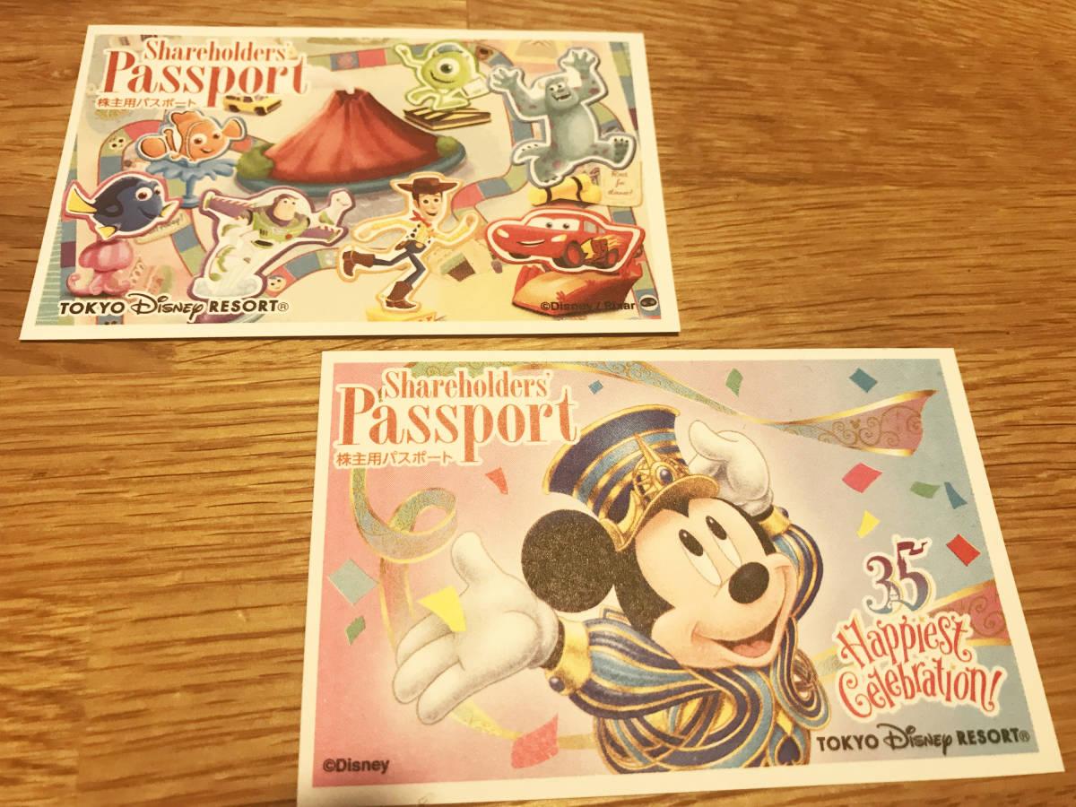 【東京ディズニーリゾート】株主優待券パスポートチケット2枚組