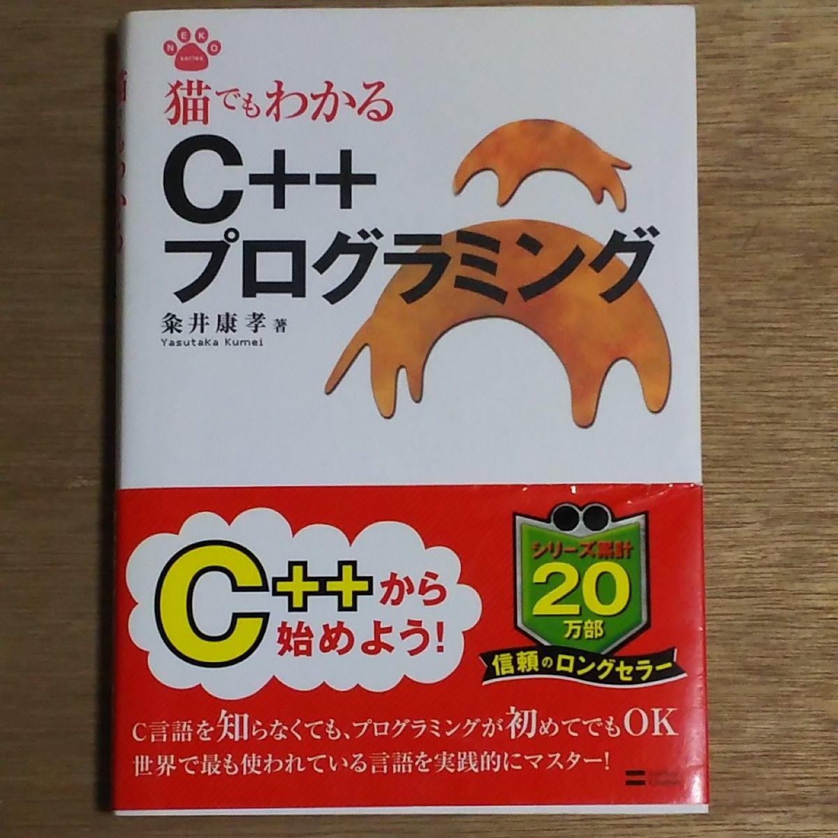C ++ प्रोग्रामिंग जिसे बिल्लियों Yasutaka Kumei सॉफ्टबैंक सॉफ्टवेयर प्रोग्रामर सॉफ्टवेयर इंजीनियर तकनीशियन, कंप्यूटर और इंटरनेट और भाषा और C / C ++ द्वारा समझा जा सकता है